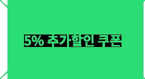 5% 추가할인 쿠폰