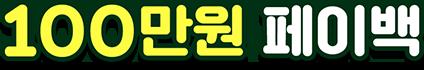 100만원 페이백