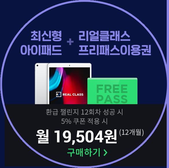 최신아이패드+리얼클랙 프리패스 이용권 구매하기